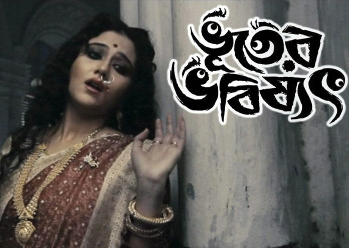 Bhooter Bhobishyot by Anik Dutta