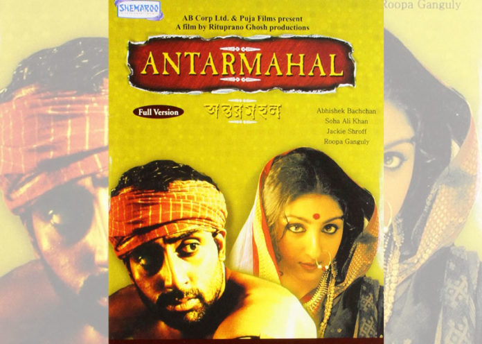 Antarmahal by Rituparno Ghosh