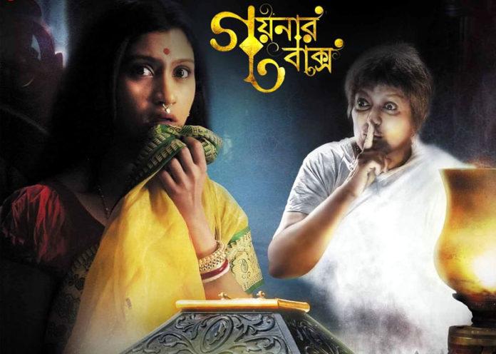 Goynar Baksho by Aparna Sen